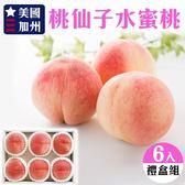 【果之蔬-全省免運】美國加州桃仙子水蜜桃6入禮盒X1盒(1.2kg±10%/盒)