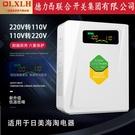 變壓器 變壓器220V轉110V變100V美國日本大功率電器110V變220V電壓轉換器 博世LX