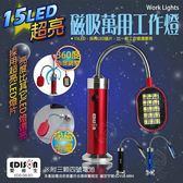 【樂悠悠生活館】愛迪生LED磁吸萬用工作燈 360度調整 多用途手電筒 頭燈 照明燈 顏色隨機 (EDS-G630)