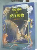 【書寶二手書T6/少年童書_YDO】黑暗神秘的夜行動物