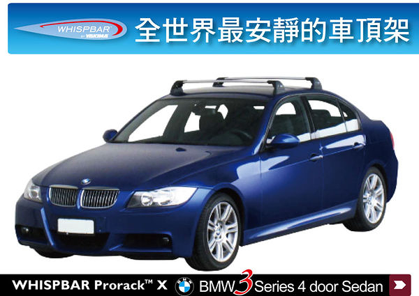 ∥MyRack∥WHISPBAR FLUSH BAR  BMW 3系列 E90  專用車頂架∥全世界最安靜的車頂架 行李架 橫桿∥