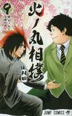 火ノ丸相撲<9>(ジャンプコミックス) 日文書