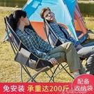 折疊椅子戶外便攜靠背午休椅躺椅釣魚椅擺攤家用懶人椅月亮椅 快速出貨 YYP