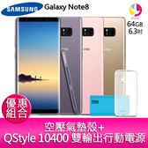 分期0利率 Samsung 三星 Galaxy Note8 手機『贈10400行動電源+空壓氣墊殼*1 』
