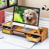 電腦顯示器增高架子支底座屏辦公室用品桌面收納盒鍵盤整理置物架HRYC 尾牙【喜迎新年鉅惠】