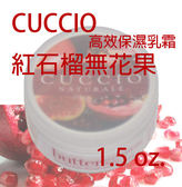 «CUCCIO»紅石榴無花果高保濕乳霜 Butter Blends 1.5oz.