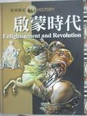 【書寶二手書T1/歷史_D3A】啟蒙時代 = Enlightenment and Revolution_尼爾毛律士(Neil Morris)原著; 戴