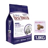 寵物家族-BEST BREED貝斯比 貓無穀配方 貓飼料1.8kg