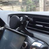 車載強力磁鐵出風口手機支架磁性空調口導航支架360度旋轉【韓衣舍】