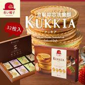 日本 紅帽子 KUKKIA 綜合法蘭酥禮盒 (32枚入) 249.6g 法蘭酥 薄餅 夾心酥 綜合法蘭酥 餅乾 高帽子 禮盒
