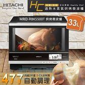 全新 免運 HITACHI 日立 MRO-RBK5500T 33公升 過熱水蒸氣烘烤微波爐 溫熱 解凍 477道自動調理 489道食譜
