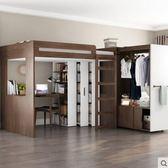 高架床北歐現代簡約多功能高低床小戶型成人上床下桌組合床高架床子母床LX 【免運】