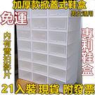 專利鞋盒 現貨【21入裝】加厚款掀蓋式鞋...