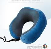 精品-旅行收納飛機枕 磁布保健u型枕記憶棉創意頸枕 魔方數碼館