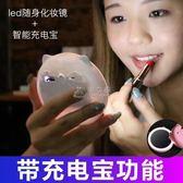 臺式化妝鏡 LED化妝鏡帶燈便攜充電寶式公主補光美妝鏡隨身梳妝小鏡子送女生 俏女孩