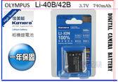 【數配樂】Kamera Olympus LI-42B LI-40B 高品質鋰電池 VR-310 VR-320 VR-330 TG-310 SP-700 D-630 保固1年 LI40B LI42B