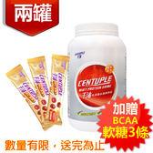 [贈BCAA軟糖3條]▼新萬仁千沛乳清蛋白1135g/罐 2罐組 精胺酸 精氨酸 支鏈胺基酸 BCAA