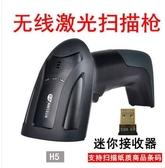 有線無線掃描槍掃碼槍條形碼鐳射條碼槍快遞單超市專用把槍巴槍器 交換禮物