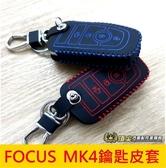 FORD福特【FOCUS MK4鑰匙保護套】4代FOCUS 四代 免鑰匙 紅色 藍色皮套