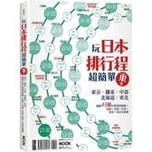 玩日本排行程超簡單東卷:東京關東中部北海道東北,圖解43條行程規畫路線X景點X交
