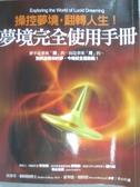 【書寶 書T5 /勵志_OKH 】夢境完全 手冊_ 史蒂芬.賴博格、霍華德.瑞格德