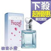 Moschino Funny 愛情趣 女性淡香水 4ml 迷你瓶 小香