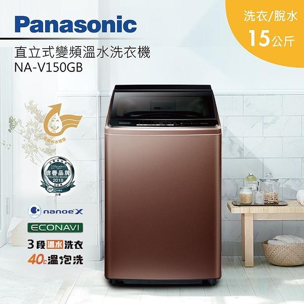 【結帳現折+買再送好禮】Panasonic 國際牌 NA-V150GB 15公斤 玫瑰金 變頻溫洗洗衣機 舊機回收+基本安裝