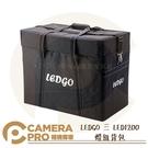 ◎相機專家◎ LEDGO 三 LED1200 燈組背包 手提 側背 收納袋 外出包 可置三盞 平板燈 燈架 公司貨