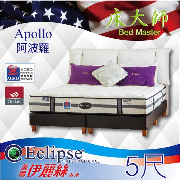 客約商品 美國伊麗絲名床 太空纖維三段式AGRO獨立筒床墊 5尺雙人(ES-阿波羅)
