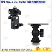 神牛 Godox Mini Holder 可調角度熱靴托架 公司貨 適用 1/4螺絲 LEDP120 LED500LRC