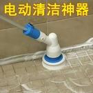 家用多功能充電式電動清潔刷神器浴缸衛生間刷子浴室地板瓷磚無線「免運」