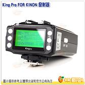 PIXEL King Pro TX for NIKON 閃光燈觸發器 單發射器 公司貨 1/8000s 高速同步 引閃器 離閃觸發器