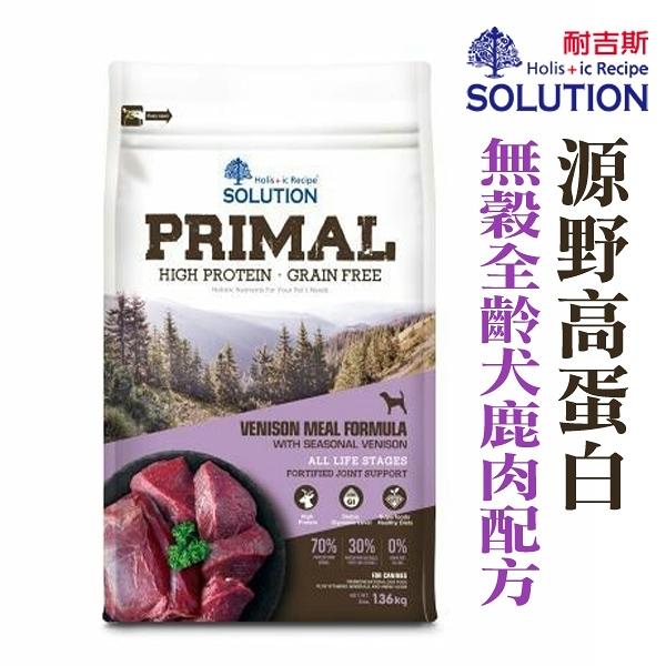 ◆MIX米克斯◆【贈三磅】耐吉斯源野高蛋白系列   無穀全齡犬鹿肉配方   16磅