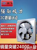 新飛換氣扇窗式排風扇家用油煙抽風機廚房衛生間排氣扇10寸單向 NMS名購居家