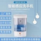 廠商直銷外貿跨境700ML自動感應皂液器酒精消毒免接觸洗手液機 防疫必備