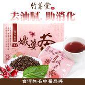 竹善堂 孅姿茶(14包/盒) 大樹