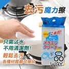 「指定超商299免運」超強去污魔力擦 洗車清潔 廚房洗碗海綿 神奇奈米棉 居家【G0039】