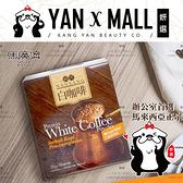 馬來西亞 BKC馬廣濟 南洋白咖啡 (25g×10包/盒)【妍選】
