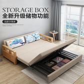 沙發床 實木沙發床兩用可折疊單人雙人小戶型客廳經濟型1.5米多功能儲物mks阿薩布魯