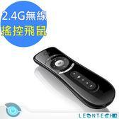 喬帝 M001彩虹飛鼠無線控制器/空中滑鼠追劇專用搖控器