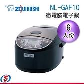 【信源】象印6人份微電腦電子鍋 NL-GAF10