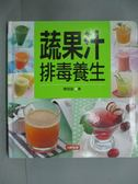 【書寶二手書T4/養生_GOL】蔬果汁排毒養生原價_168_陳冠廷