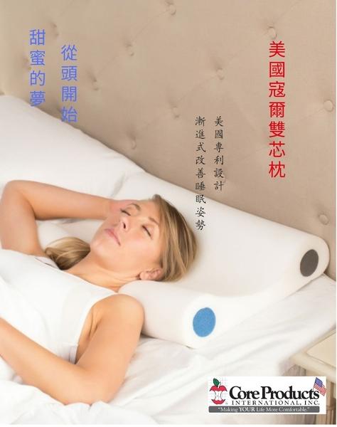 美國寇爾雙芯頸椎枕-C1003