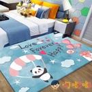 兒童房卡通地毯臥室滿鋪可愛寶寶房間床邊爬行墊客廳地墊【淘嘟嘟】