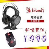 新春特惠【A4 bloody】雙飛燕 G530炫酷遊戲耳機(7.1虛擬聲道)★贈T50電競滑鼠+耳機收納架★