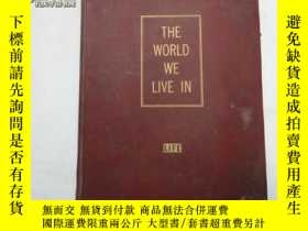 二手書博民逛書店THE罕見WORLD WE LIVE IN 1955Y15206