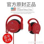 BT501無線藍芽耳機掛耳式頭戴跑步運動雙耳音樂耳掛式耳麥 igo 居家物語