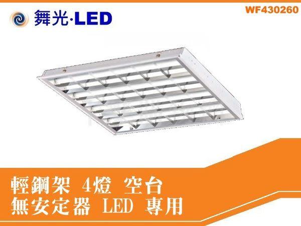 舞光 LED-2441 T8 4燈 60*60 輕鋼架 空台 (億光/舞光/Otali/旭光/東亞 專用) WF430260
