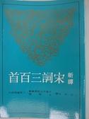 【書寶二手書T9/大學文學_AU2】新譯宋詞三百首_汪中