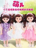 芭比娃娃會說話的智能仿真女孩公主兒童玩具單個布長尾巴 nm1998【VIKI菈菈】